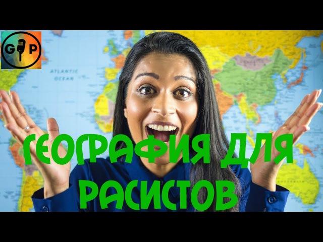 IISuperwomanII - Урок географии для расистов (Русская озвучка)