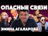 ЭМИН АГАЛАРОВ о Versus-батле с Тимати, Агаларов-тауэр в Москве, бизнесе с Лепсом. Але...