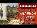 ArcheAge 3.5 Liskait: МИЛЛИОНЫ РУБЛЕЙ В ИГРУ. ОБЗОР ТОП ЭКВИПОВ РУОФФА.