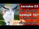ArcheAge Liskait: СНЕЖНЫЙ ЛИС. ОБЗОР НА НОВОГО ПЕТА. [ОТКРЫВАЕМ ЛАРЦЫ! ]