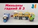 Макдональдс гадкий я 3 - видео распаковка игрушек для детей. Despicable Me 3 McDonalds Ukraine