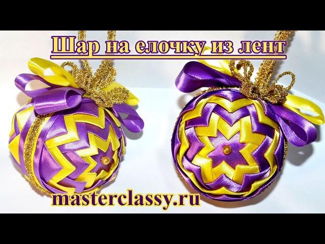 New Year tutorial. Красивый шар на елку из лент: пэчворк. Новогодние игрушки: видео урок