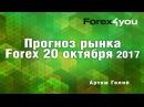 Прогноз рынка форекс на 20 10 2017