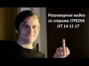 Разговорное видео со стрима ITPEDIA 14 11 17