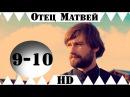 Отец Матвей 9 10 серии 2014 16 серийный детектив мелодрама фильм кино сериал