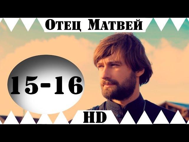 Отец Матвей 15 16 серии 2014 16 серийный детектив мелодрама фильм кино сериал