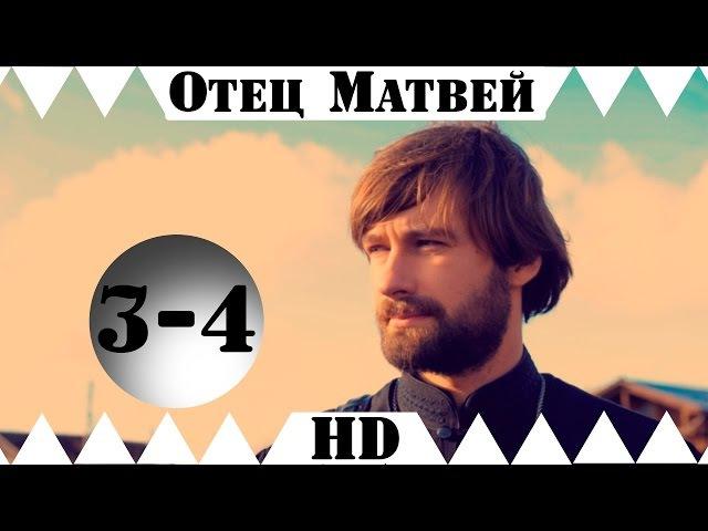 Отец Матвей 3 4 серии 2014 16 серийный детектив мелодрама фильм кино сериал