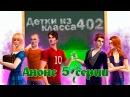 Детки из класса 402 подросли Анонс 5 серии