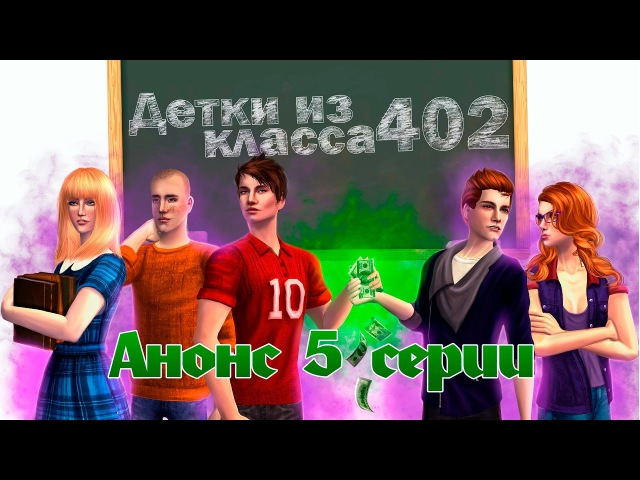 Детки из класса 402 - подросли | Анонс 5 серии
