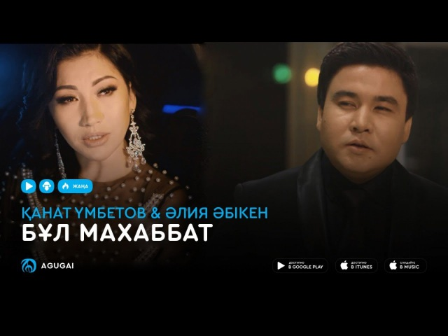 Канат Умбетов Алия Абикен - Бул махаббат (аудио)