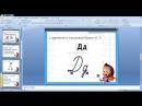 Русский язык 1 класс 13 неделя
