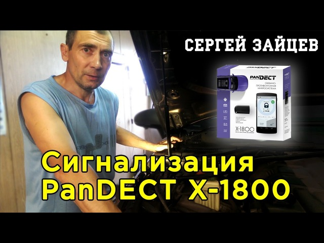 Сигнализация PanDECT X-1800. Обзор, Настройка, Установка GSM Сигнализации Своими Руками