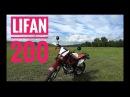 Обзор Lifan 200 gy-5 пацанский колхозмот.