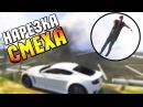 СМЕШНАЯ НАРЕЗКА/НАРЕЗКА СМЕХА - GTA 5 ONLINE НЕЛЕПЫЕ И СМЕШНЫЕ МОМЕНТЫ В ГТА 5 4