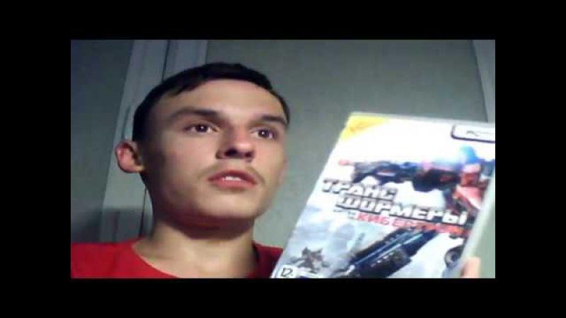 Мои впечатления от игры 8 - Трансформеры. Битва за Кибертрон