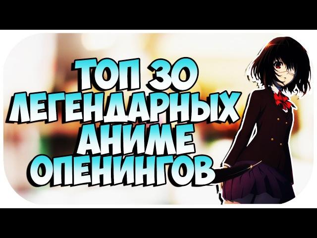 ТОП 30 ЛЕГЕНДАРНЫХ АНИМЕ ОПЕНИНГОВ