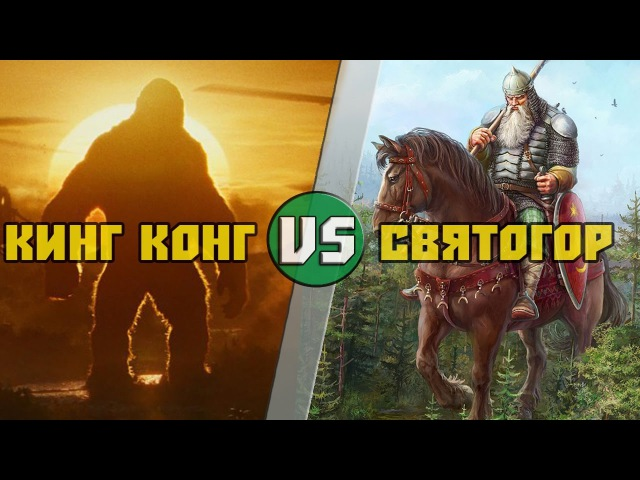 Кинг Конг vs Святогор / King Kong vs Святогор-Богатырь - Кто Кого? [bezdarno]