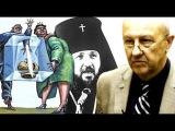 Восстановление российской монархии. Кого короновал Патриарх Кирилл. Андрей Фурсов.