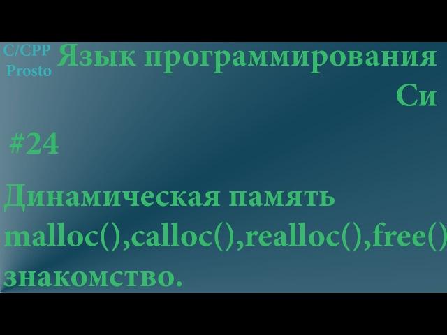 Изучение Си |24| - Динамическая память(English captions).