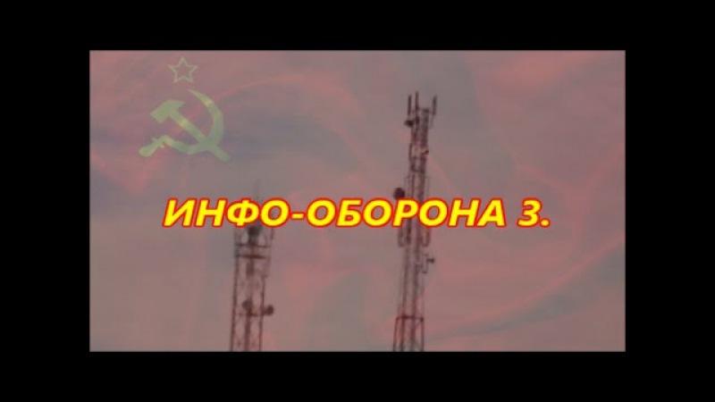 ИНФО-ОБОРОНА 3. ОТВЛЕЧЕНИЕ ВНИМАНИЯ.
