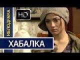 Комедийная мелодрама ХАБАЛКА (2016) классный русский фильм  новинка комедия 2016