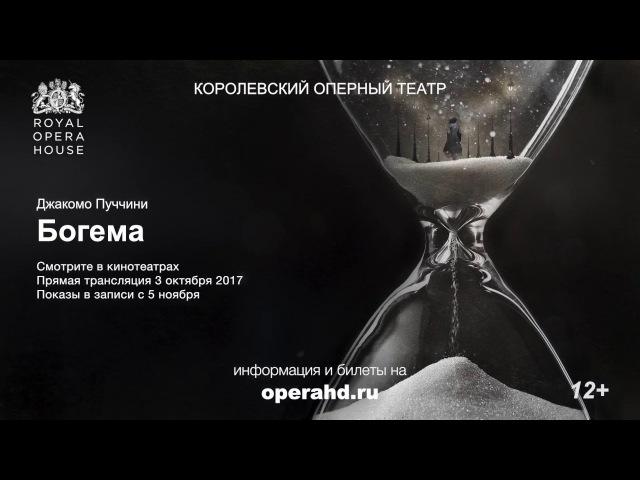 БОГЕМА опера в кинотеатрах. Королевский оперный театр сезон 2017-18