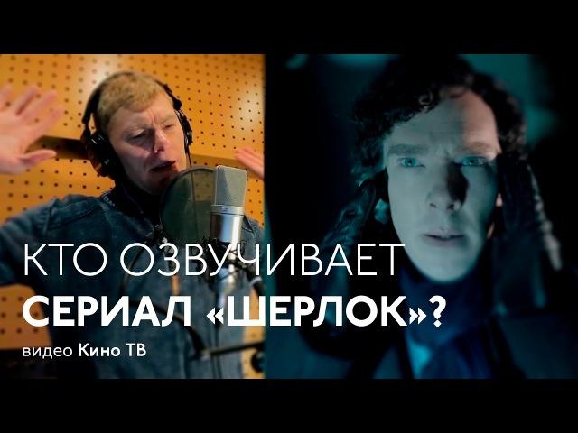 Кто озвучивает сериал «Шерлок» и программы Кино ТВ