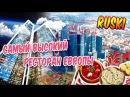 Ресторан Ruski   Заказать столик в ресторане Руски 354 Exlusive Height