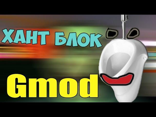 Gmod: Хант Блок. Убийственная игра в Garry's Mod