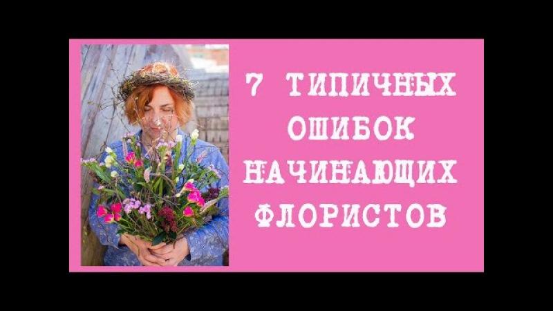7 типичных ошибок начинающих флористов