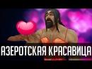 КОНКУРС КРАСОТЫ | [ZUL MACHINIMA] | Зул