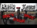 Порнофильмы feat Таня Галкина - Прости Прощай Привет Full