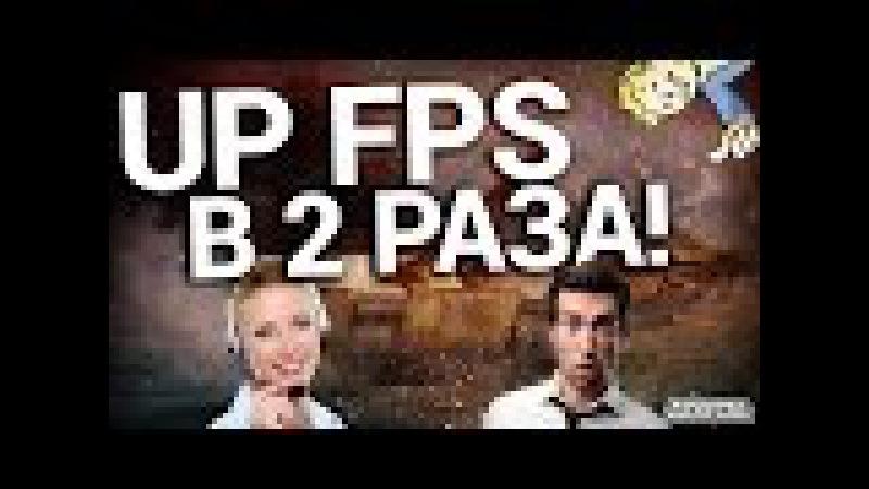 УВЕЛИЧЬ FPS в Armored Warfare в ДВА РАЗА!