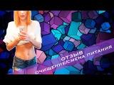 Екатерина Панкратова - ОТЗЫВ/Очищение и смена питания (Григорий Насонов)