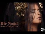 Sevda Yahyayeva - Bir Nagil Азеры клипы - Азербайджанские клипы