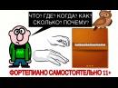 1 урок ВВЕДЕНИЕ ЧТО ГДЕ КОГДА при обучении ФОРТЕПИАНО ВЗРОСЛЫМИ. PRO PIANO