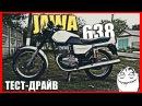27 летняя легенда СССР / Jawa 638 LUXE