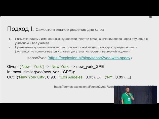 Embracing multiple senses in word space models - Павел Худан