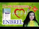 С вами я ваш Ёжик...Дневник Здоровья 12-ое введение препарата ЭНБРЕЛENBREL Этанер ...