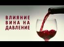 Как вино действует на артериальное давление