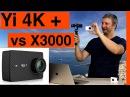 Yi 4k Обзор Удивила Сравнение с Sony X3000 и Yi 4K