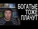 Константин Кадавр Богатые тоже плачут