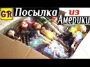 Распаковка ПОСЫЛКИ С КУКЛАМИ Монстер Хай и Эвер Афтер Хай из Америки Monster high