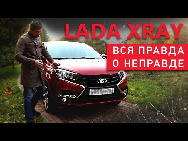 Lada Xray | Новая Лада Икс Рей Тест-драйв и Обзор | Российский автопром | Зенкевич Pro Автомобили