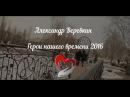 Герои Нашего Времени/Александр Верёвкин город Воронеж/ЛокоТех