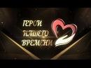 Герои Нашего Времени/Команда слесарей локомотивного депо/город Красноуфимск Ур...