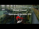 Герои Нашего Времени/Евгений Семёнов город Нижнеудинск/ЛокоТех