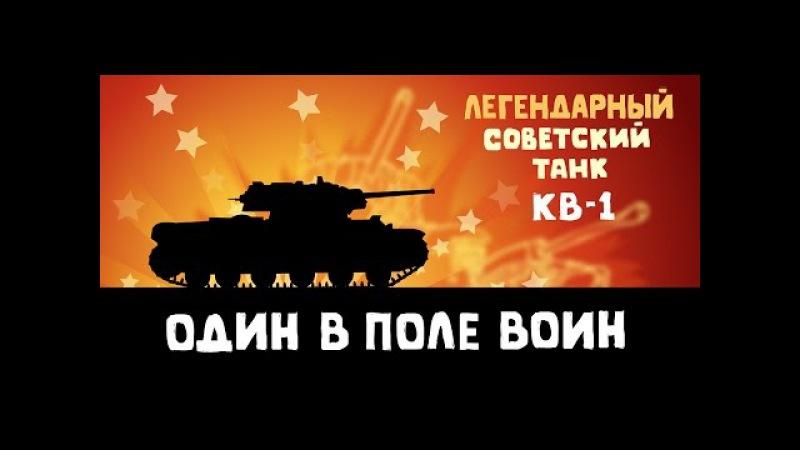 Победная - Истории танкистов | Мультики про танки, WOT приколы.