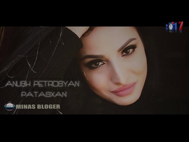 ✅📢Anush Petrosyan - Patasxan ( NEW RELEASE - 2017 ) Cover By: Ararat Amadyan