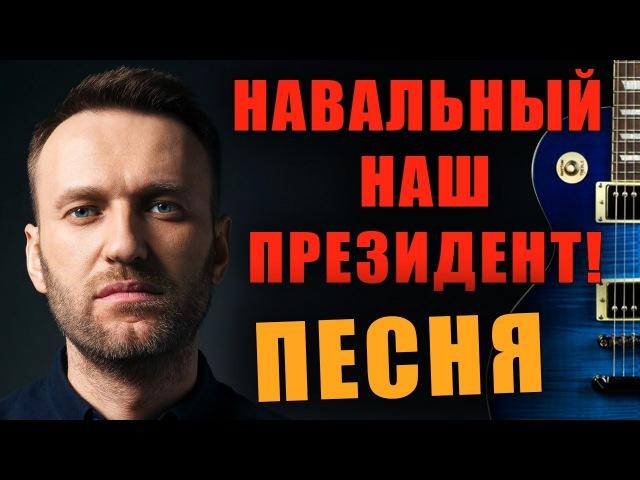 ♐МиллионыДимона - Навальный-наш президент! (клип в поддержку Алексея Навального)♐